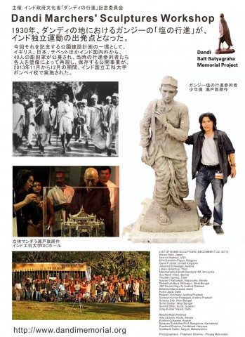 Atsuro Seto (せとあつろう) participated Gandhi's sculptors workshop